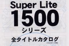 simple1500 全タイトルカタログ