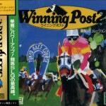 ヴィクトワールピサ ドバイワールドカップ制覇記念 ウイニングポスト2 EDムービー