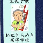 私立きらめき白書 「田中浩二編」5年ぶりに更新