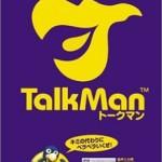 キワゲーツアー紀行に「トークマン」(PSP)を追加