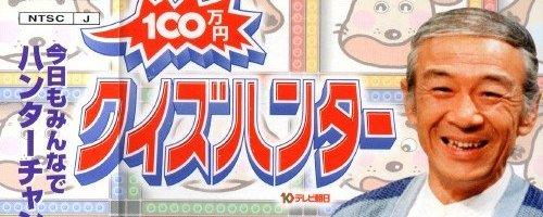 キワゲーツアー紀行に「100万円クイズハンター」を追加
