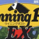 新企画「ゲームの想い出」開始 第一回「ウイニングポストシリーズ」について