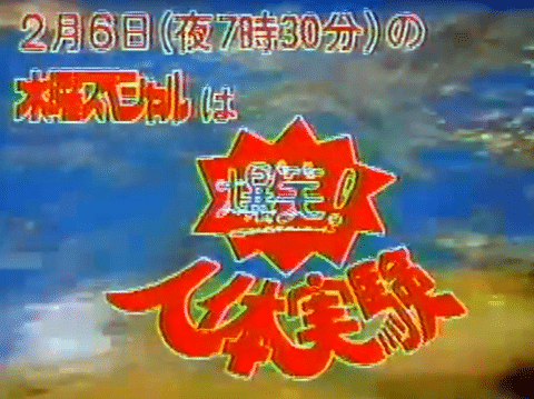 VHSテープ蔵出し特集 80年代CM集
