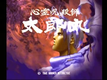 キワゲーツアー紀行に「心霊呪殺師太郎丸」追加