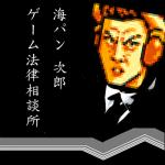 新企画 海パン次郎のゲーム法律相談所 開始