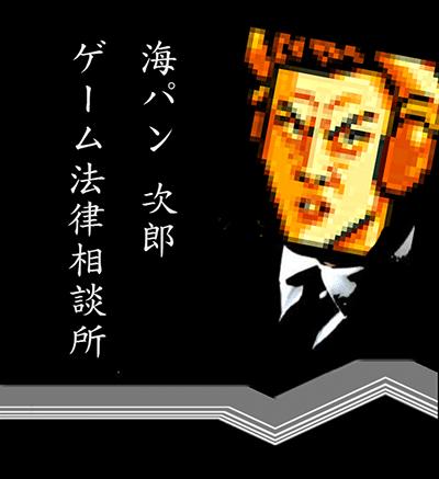 海パン次郎のゲーム法律相談所に相談者「藤崎詩織」様がいらっしゃいました