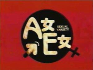 VHS整理シリーズ A女E女 催眠術悶え大会