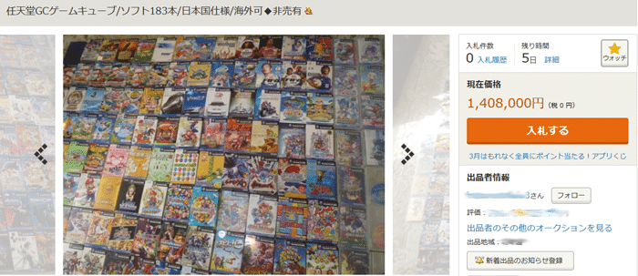 ヤフオク商品ウォッチシリーズ 任天堂GCゲームキューブ/ソフト183本/日本国仕様/海外可◆非売有