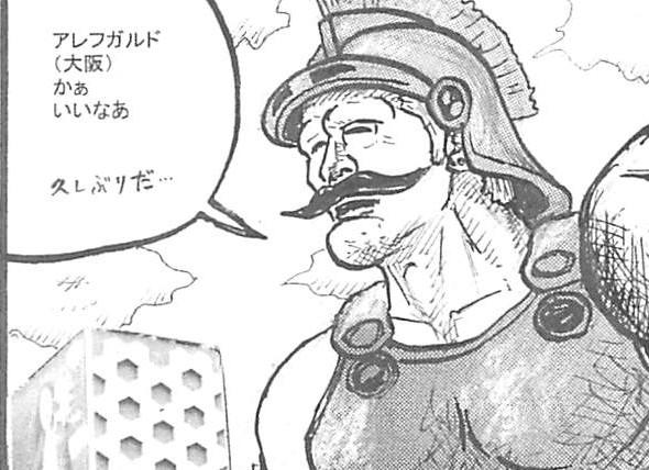 同人詩オマケ漫画名作劇場 もつ料理 闘娘5より ライアンデストロイヤー