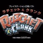 VHS整理シリーズ PS2 ラチェット&クランク CM集