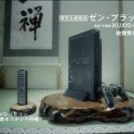 VHS整理シリーズ PS2限定色 禅ブラックモデルプロモーションCM