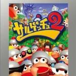 VHS整理シリーズ PS2 サルゲッチュ2 BEST版 販売促進CM