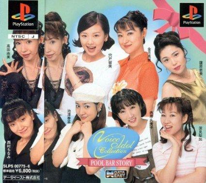 キワゲーツアー紀行 ボイスアイドルコレクション〜プールバーストーリーを実況プレイ