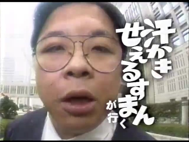VHS整理シリーズ 「ゲームWAVE サクラ大戦2開発潜入捜査+広井王子対談」