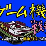歴史は真実を語る ゲームマニア必然のオリジナルドキュメントアニメ 「第○次 ゲーム大戦シリーズ」が熱い