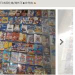 ヤフオク商品ウォッチシリーズ 速報 任天堂GCゲームキューブ/ソフト183本/日本国仕様/海外可◆非売有 に何と入札が!