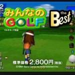 VHS整理シリーズ PS みんなのゴルフBEST版販促CM