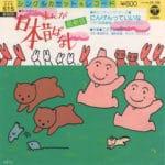 soundcloudに自作アレンジ「まんが日本昔ばなし ED -人間っていいな Remix-」追加