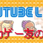 バカゲー友の会 2nd ラウンジ ゲマニズム公式生放送 YOUTUBEチャンネル&ツイキャス