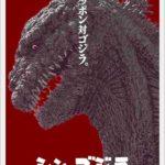 「新」で「真」な怪獣ホラー 「シン・ゴジラ」を観る インプレッション