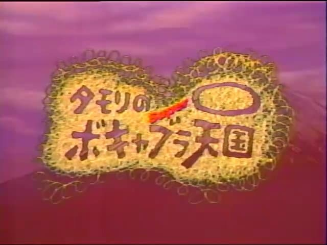VHSテープ整理シリーズ タモリの超ボキャブラ天国 超絶品スペシャルよ!