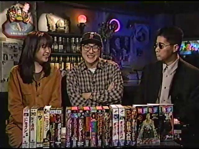 VHS整理シリーズ ウエイン町山,ガース柳下プレゼンツ 寝ないでZ級映画 第二夜 カンフー映画,エロス