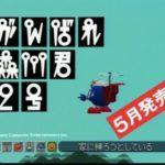 VHS整理シリーズ PS がんばれ森川君2号
