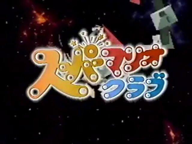 VHS整理シリーズ スーパーマリオクラブ 前嶋と愉快な仲間達
