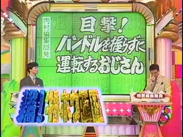 VHSテープ整理シリーズ ウッチャンナンチャンの投稿特報王国
