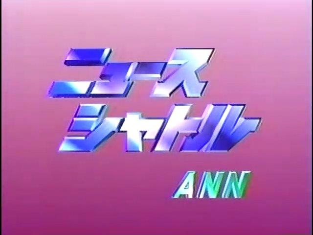 VHS整理シリーズ 昭和~平成の報道ニュース番組 ANN ニュースシャトル