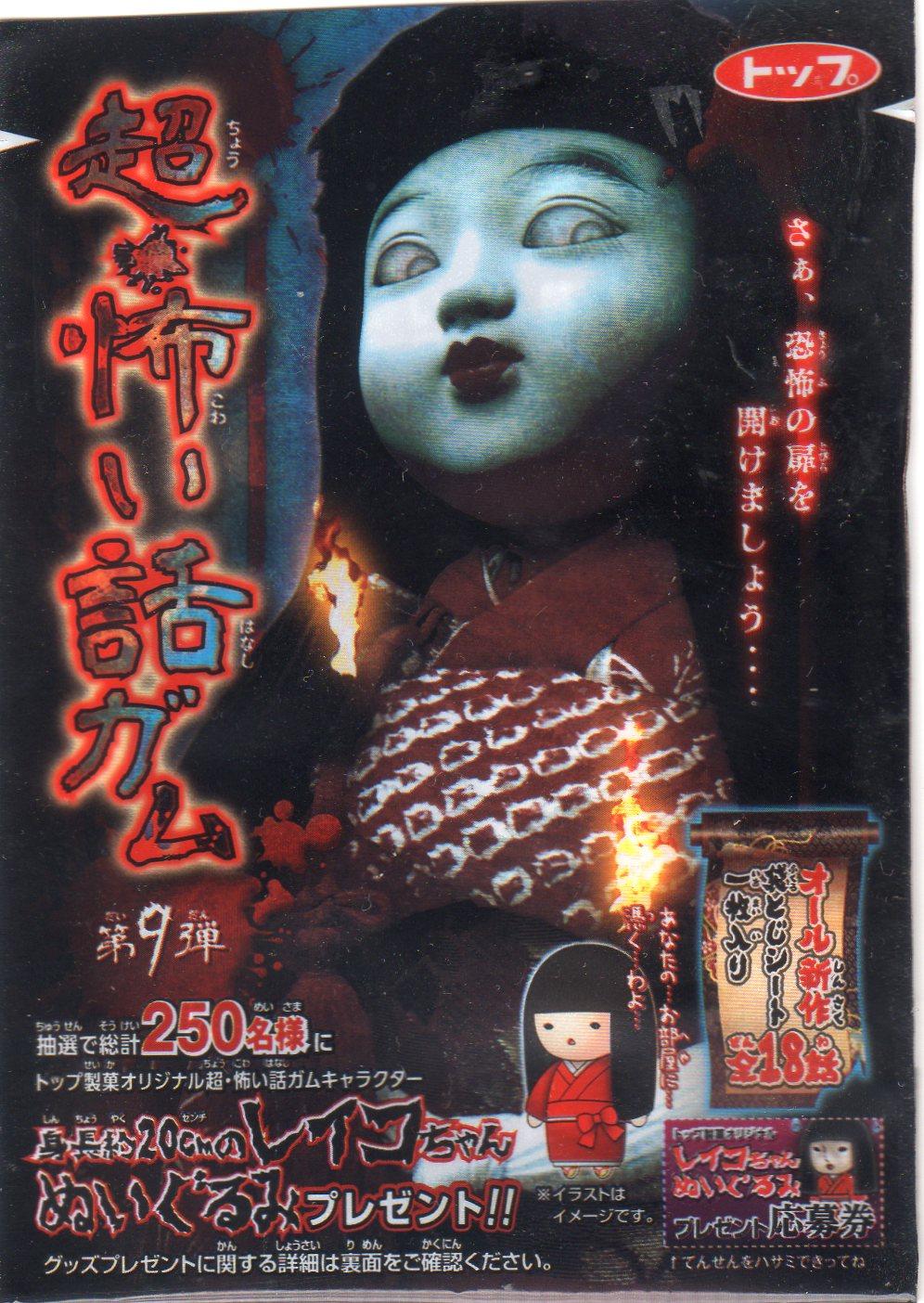 超怖い話ガム 開封の儀 2nd season 其の5