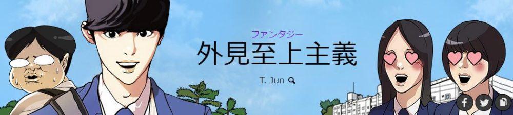 韓国発のWEB漫画 「外見至上主義」が神がかって面白いので紹介