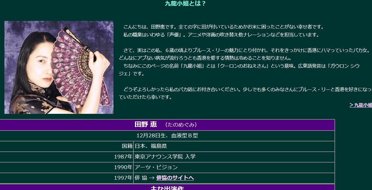 インターネットWEBアーカイブ名鑑 第一回「九龍小姐」