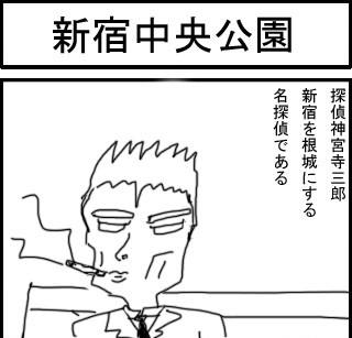 ゲマニズム 4コマ漫画劇場 新宿中央公園