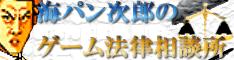 kaipannhouritsu_banner_